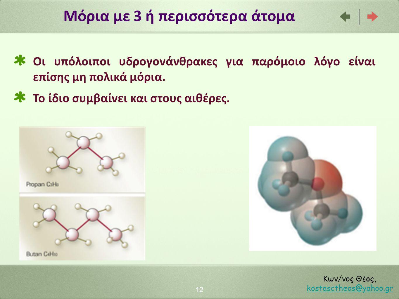 Μόρια με 3 ή περισσότερα άτομα 12 Κων/νος Θέος, kostasctheos@yahoo.gr kostasctheos@yahoo.gr Οι υπόλοιποι υδρογονάνθρακες για παρόμοιο λόγο είναι επίση