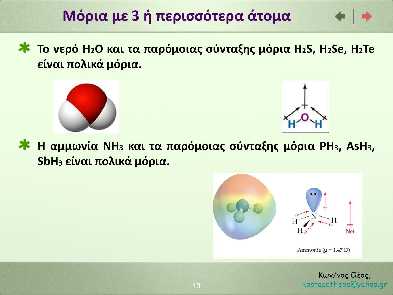 Μόρια με 3 ή περισσότερα άτομα 13 Κων/νος Θέος, kostasctheos@yahoo.gr kostasctheos@yahoo.gr To νερό Η 2 Ο και τα παρόμοιας σύνταξης μόρια H 2 S, H 2 S