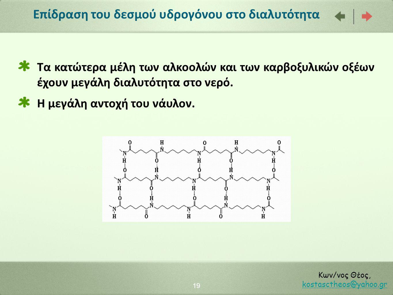 19 Κων/νος Θέος, kostasctheos@yahoo.gr kostasctheos@yahoo.gr Τα κατώτερα μέλη των αλκοολών και των καρβοξυλικών οξέων έχουν μεγάλη διαλυτότητα στο νερ