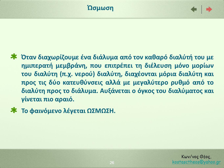 26 Κων/νος Θέος, kostasctheos@yahoo.gr kostasctheos@yahoo.gr Όταν διαχωρίζουμε ένα διάλυμα από τον καθαρό διαλύτή του με ημιπερατή μεμβράνη, που επιτρ