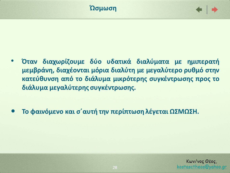 28 Κων/νος Θέος, kostasctheos@yahoo.gr kostasctheos@yahoo.gr Όταν διαχωρίζουμε δύο υδατικά διαλύματα με ημιπερατή μεμβράνη, διαχέονται μόρια διαλύτη μ