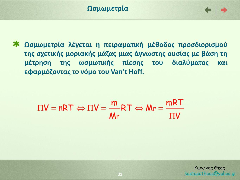 33 Κων/νος Θέος, kostasctheos@yahoo.gr kostasctheos@yahoo.gr Ωσμωμετρία Ωσμωμετρία λέγεται η πειραματική μέθοδος προσδιορισμού της σχετικής μοριακής μ