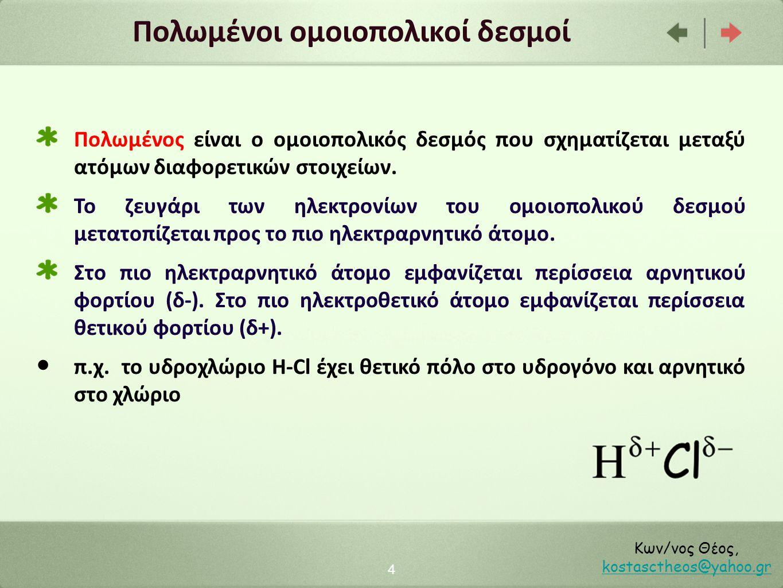 Μη πολωμένοι ομοιοπολικοί δεσμοί 5 Κων/νος Θέος, kostasctheos@yahoo.gr kostasctheos@yahoo.gr Μη πολωµένος είναι ο οµοιοπολικός δεσµός µεταξύ ατόµων ίδιας ηλεκτραρνητικότητας, δηλαδή ατόμων του ίδιου στοιχείου.