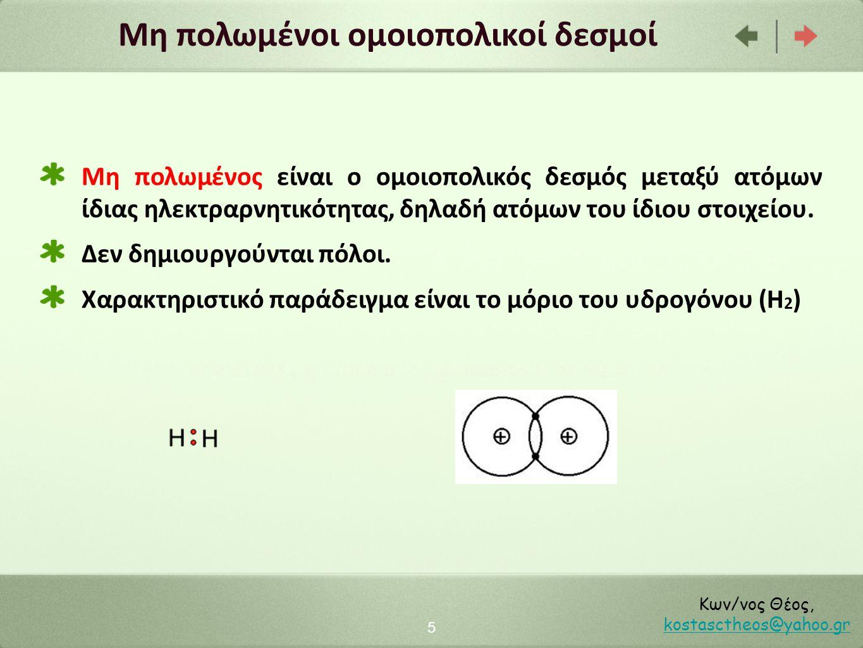 Μη πολωμένοι ομοιοπολικοί δεσμοί 5 Κων/νος Θέος, kostasctheos@yahoo.gr kostasctheos@yahoo.gr Μη πολωµένος είναι ο οµοιοπολικός δεσµός µεταξύ ατόµων ίδ