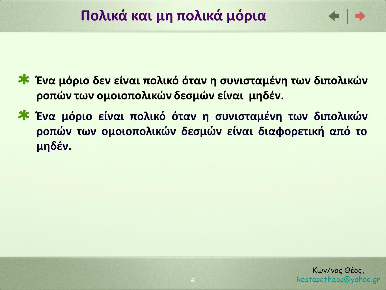 Πολικά και μη πολικά μόρια 6 Κων/νος Θέος, kostasctheos@yahoo.gr kostasctheos@yahoo.gr Ένα μόριο δεν είναι πολικό όταν η συνισταμένη των διπολικών ροπ