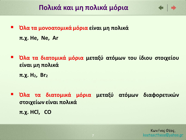 Πολικά και μη πολικά μόρια 7 Κων/νος Θέος, kostasctheos@yahoo.gr kostasctheos@yahoo.gr  Όλα τα μονοατομικά μόρια είναι μη πολικά π.χ. Ηe, Ne, Ar  Όλ