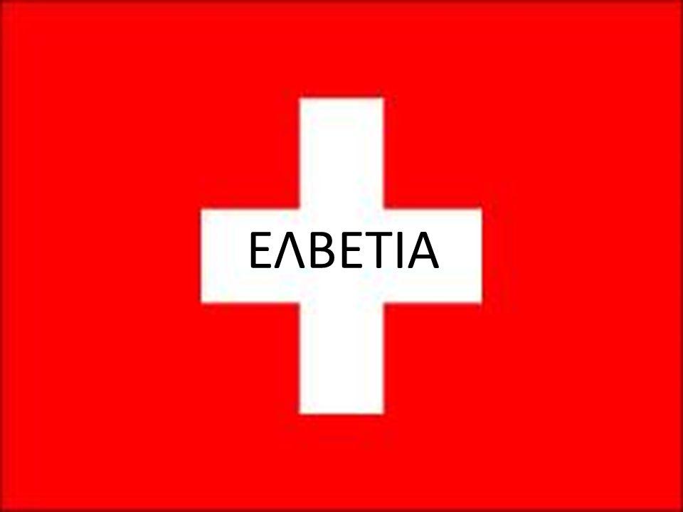 Η Ελβετία είναι μια χώρα της δυτικής Ευρώπης.