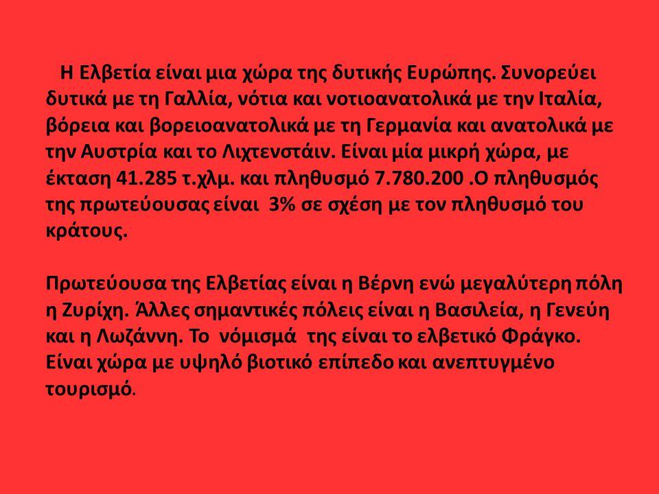 Οι αρχαίοι κάτοικοι ανήκαν στην κελτική φυλή των Ελβητίων.