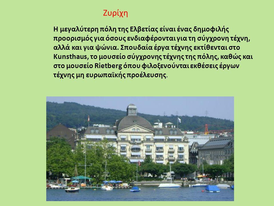 Η μεγαλύτερη πόλη της Ελβετίας είναι ένας δημοφιλής προορισμός για όσους ενδιαφέρονται για τη σύγχρονη τέχνη, αλλά και για ψώνια. Σπουδαία έργα τέχνης