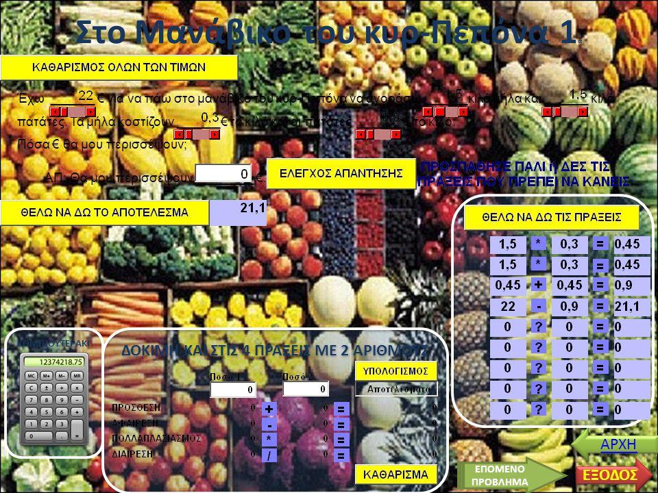 Στο Μανάβικο του κυρ-Πεπόνα 1 α ΑΡΧΗ Έχω ______ € για να πάω στο μανάβικο του κυρ-Πεπόνα να αγοράσω ______κιλά μήλα και ______ κιλά πατάτες.