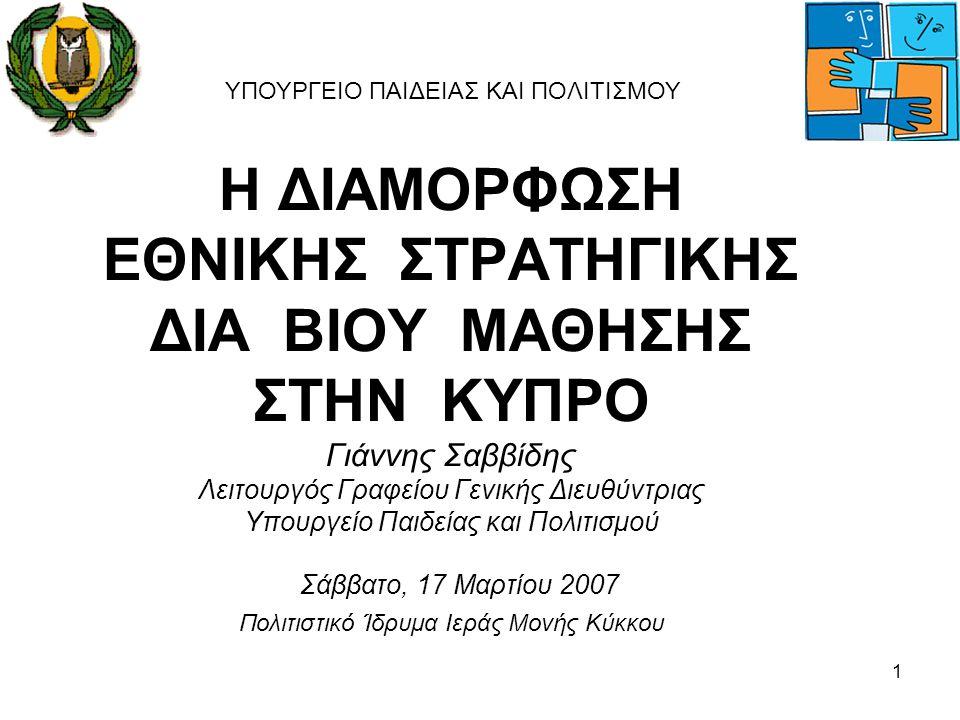 12 Υφιστάμενη κατάσταση (2)  Η εκπαίδευση και κατάρτιση των ενηλίκων στην Κύπρο παρέχεται από διάφορα ιδρύματα και σε διαφορετικά περιβάλλοντα  Το Υπουργείο Παιδείας και Πολιτισμού είναι ο κύριος προωθητής της γενικής εκπαίδευσης ενηλίκων  Η γενική εκπαίδευση ενηλίκων περιλαμβάνει προγράμματα σπουδών που προσφέρονται κυρίως από τα Επιμορφωτικά Κέντρα, τα Κρατικά Ινστιτούτα Επιμόρφωσης, τα εσπερινά γυμνάσια/τεχνικές σχολές, τις σχολές τριτοβάθμιας εκπαίδευσης, από το Παιδαγωγικό Ινστιτούτο Κύπρου και τα πανεπιστήμια