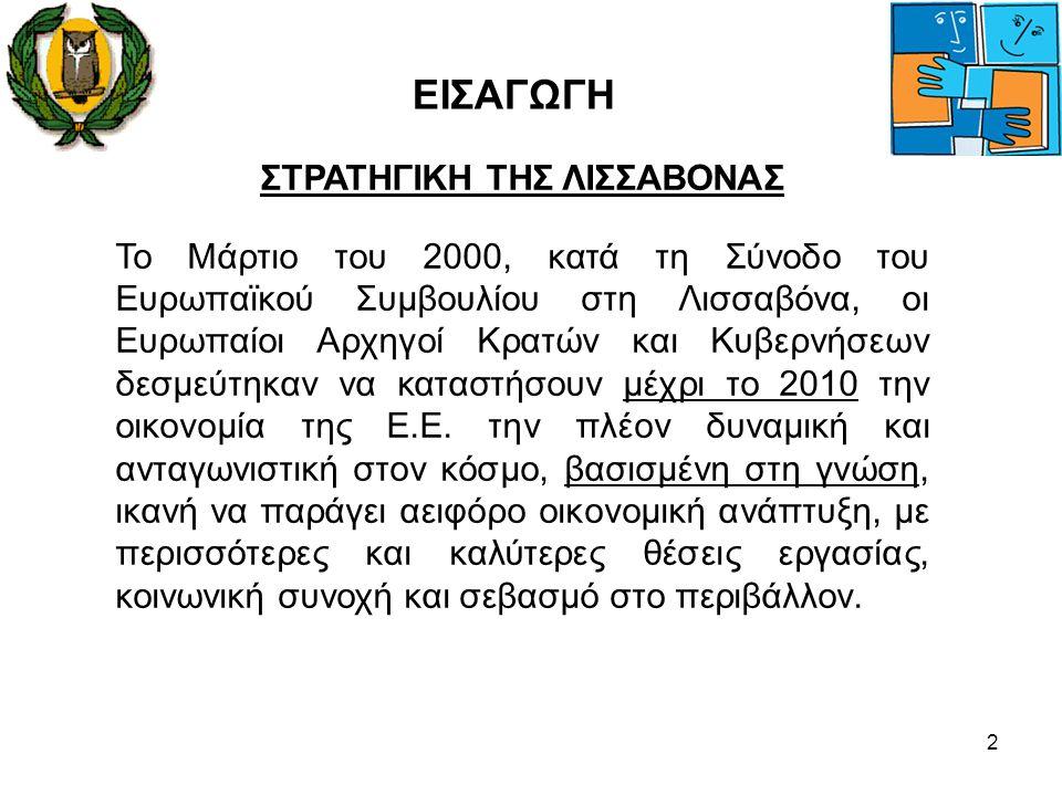 2 ΣΤΡΑΤΗΓΙΚΗ ΤΗΣ ΛΙΣΣΑΒΟΝΑΣ Το Μάρτιο του 2000, κατά τη Σύνοδο του Ευρωπαϊκού Συμβουλίου στη Λισσαβόνα, οι Ευρωπαίοι Αρχηγοί Κρατών και Κυβερνήσεων δε