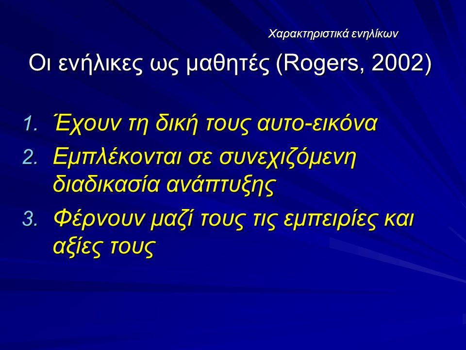 Χαρακτηριστικά ενηλίκων Οι ενήλικες ως μαθητές (Rogers, 2002) 1.