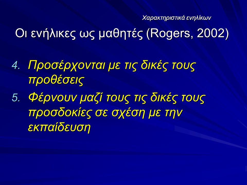 Χαρακτηριστικά ενηλίκων Οι ενήλικες ως μαθητές (Rogers, 2002) 4.