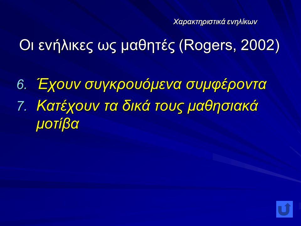 Χαρακτηριστικά ενηλίκων Οι ενήλικες ως μαθητές (Rogers, 2002) 6.