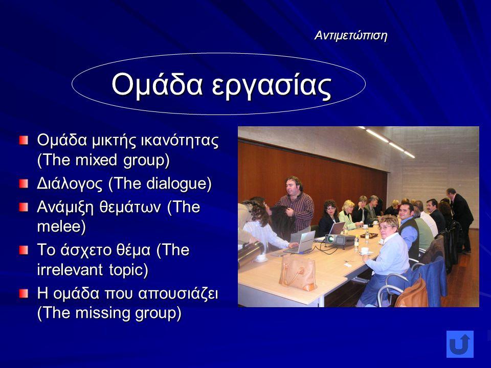 Αντιμετώπιση Ομάδα εργασίας Ομάδα μικτής ικανότητας (Τhe mixed group) Διάλογος (The dialogue) Ανάμιξη θεμάτων (The melee) Το άσχετο θέμα (The irrelevant topic) Η ομάδα που απουσιάζει (The missing group)