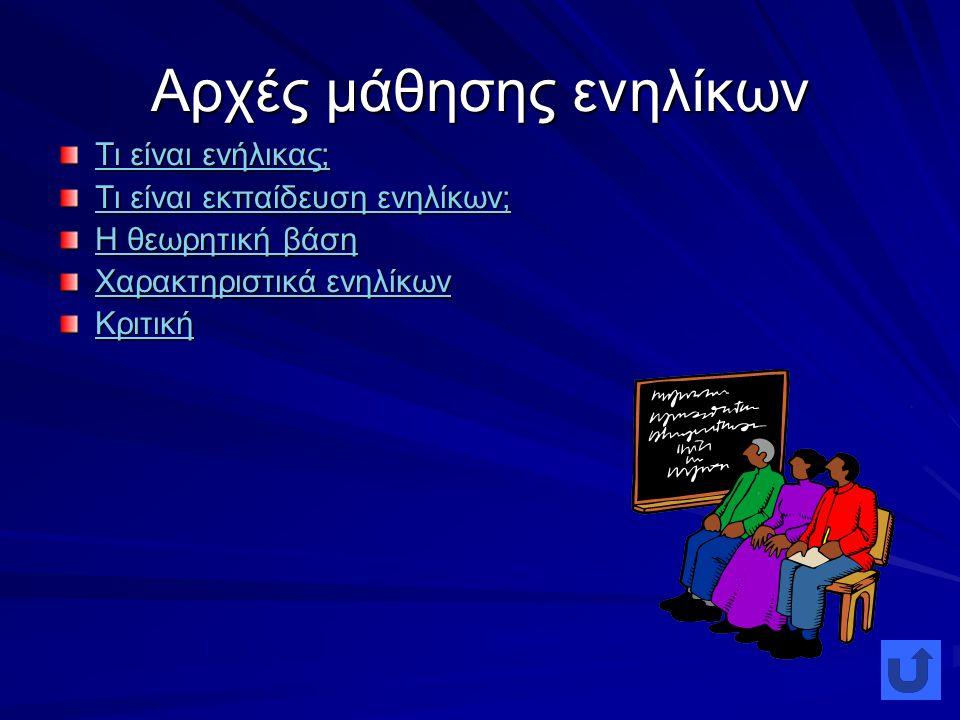 Αρχές μάθησης ενηλίκων Τι είναι ενήλικας; Τι είναι ενήλικας; Τι είναι εκπαίδευση ενηλίκων; Τι είναι εκπαίδευση ενηλίκων; H θεωρητική βάση H θεωρητική βάση Χαρακτηριστικά ενηλίκων Χαρακτηριστικά ενηλίκων Κριτική