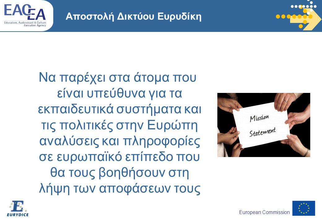 European Commission 4 είδη προϊόντων: 1.Εθνικές περιγραφές εκπαιδευτικών συστημάτων.