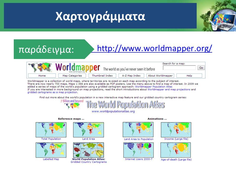 Χαρτογράμματα http://www.worldmapper.org/ παράδειγμα: