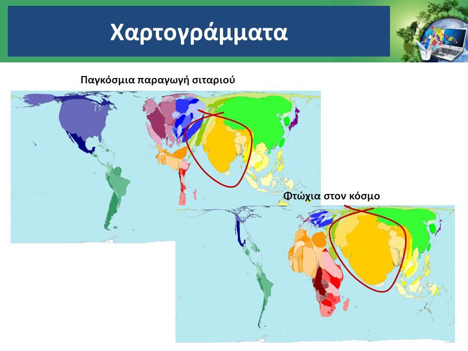 Χαρτογράμματα Παγκόσμια παραγωγή σιταριού Φτώχια στον κόσμο