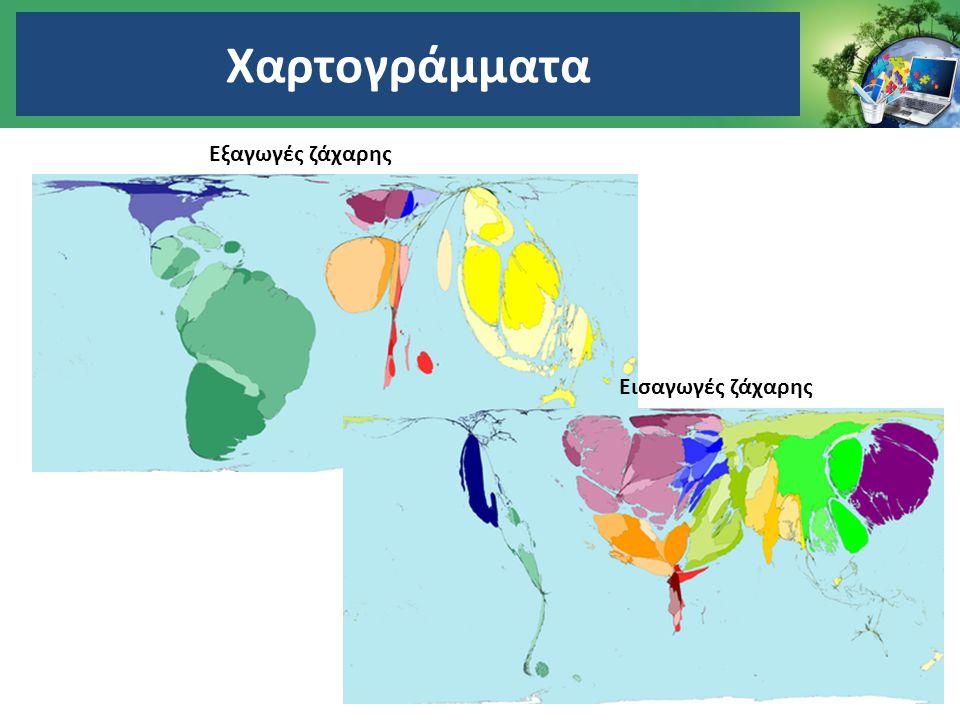 Χαρτογράμματα Εξαγωγές ζάχαρης Εισαγωγές ζάχαρης