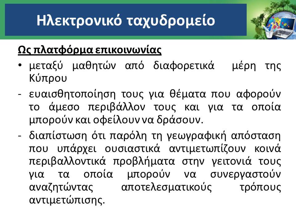 Ηλεκτρονικό ταχυδρομείο Ως πλατφόρμα επικοινωνίας μεταξύ μαθητών από διαφορετικά μέρη της Κύπρου -ευαισθητοποίηση τους για θέματα που αφορούν το άμεσο