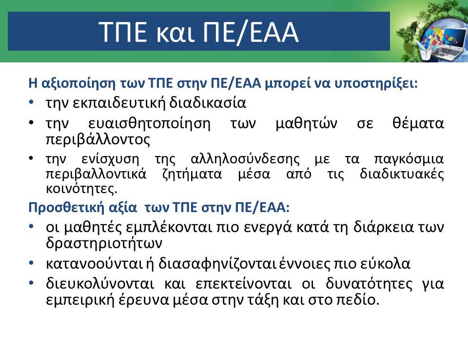 Η αξιοποίηση των ΤΠΕ στην ΠΕ/ΕΑΑ μπορεί να υποστηρίξει: την εκπαιδευτική διαδικασία την ευαισθητοποίηση των μαθητών σε θέματα περιβάλλοντος την ενίσχυ