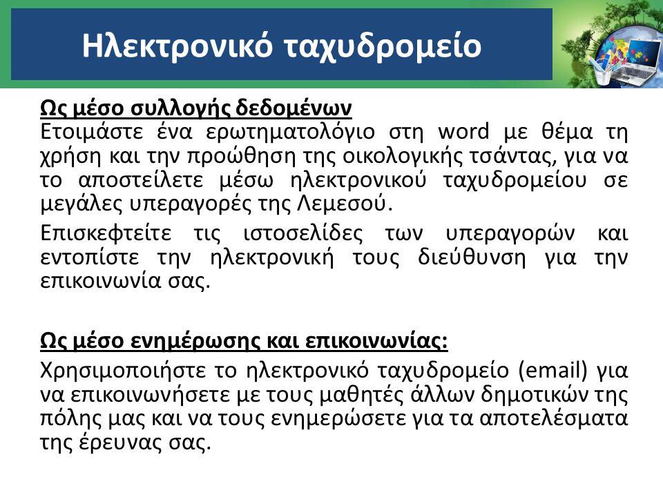 Ηλεκτρονικό ταχυδρομείο Ως μέσο συλλογής δεδομένων Ετοιμάστε ένα ερωτηματολόγιο στη word με θέμα τη χρήση και την προώθηση της οικολογικής τσάντας, γι