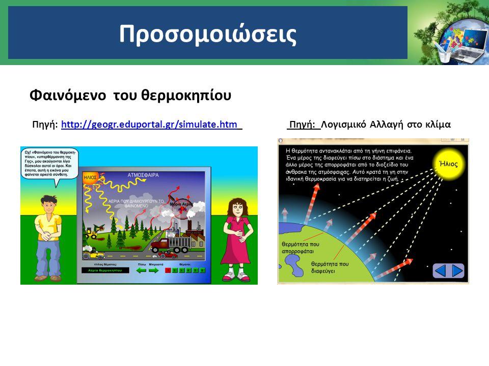 Προσομοιώσεις Φαινόμενο του θερμοκηπίου Πηγή: http://geogr.eduportal.gr/simulate.htm Πηγή: Λογισμικό Αλλαγή στο κλίμαhttp://geogr.eduportal.gr/simulat
