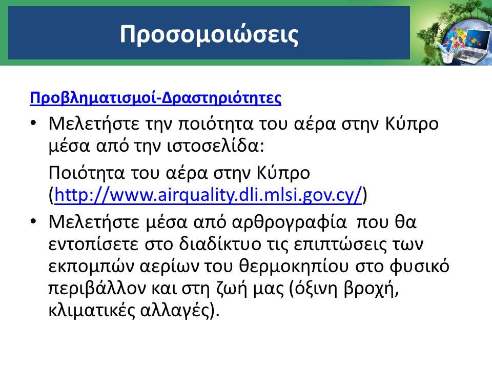 Προσομοιώσεις Προβληματισμοί-Δραστηριότητες Μελετήστε την ποιότητα του αέρα στην Κύπρο μέσα από την ιστοσελίδα: Ποιότητα του αέρα στην Κύπρο (http://w