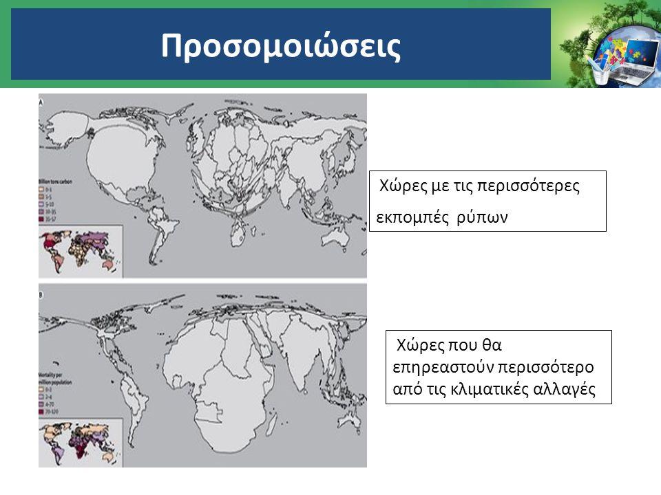 Χώρες με τις περισσότερες εκπομπές ρύπων Χώρες που θα επηρεαστούν περισσότερο από τις κλιματικές αλλαγές