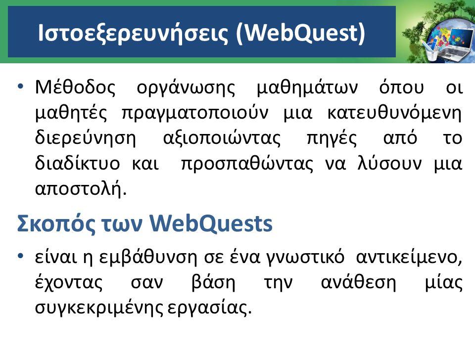 Ιστοεξερευνήσεις (WebQuest) Μέθοδος οργάνωσης μαθημάτων όπου οι μαθητές πραγματοποιούν μια κατευθυνόμενη διερεύνηση αξιοποιώντας πηγές από το διαδίκτυ