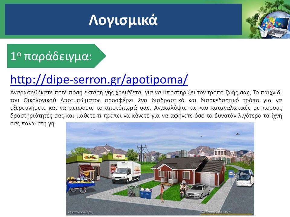 http://dipe-serron.gr/apotipoma/ Αναρωτηθήκατε ποτέ πόση έκταση γης χρειάζεται για να υποστηρίξει τον τρόπο ζωής σας; Το παιχνίδι του Οικολογικού Αποτ