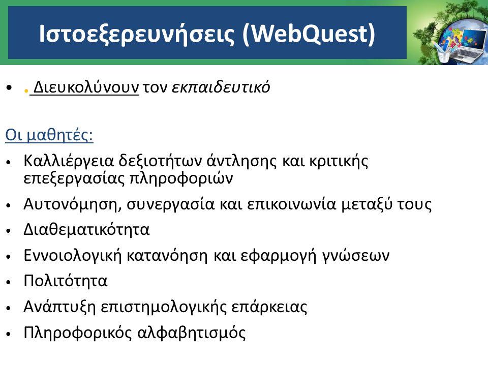 Ιστοεξερευνήσεις (WebQuest). Διευκολύνουν τον εκπαιδευτικό Οι μαθητές: Καλλιέργεια δεξιοτήτων άντλησης και κριτικής επεξεργασίας πληροφοριών Αυτονόμησ