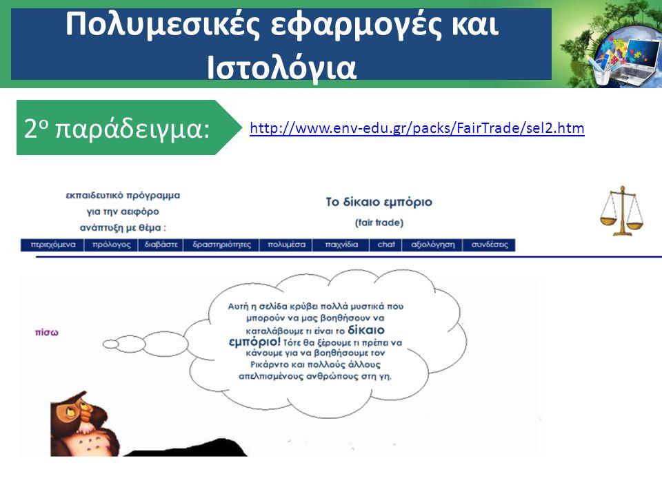 Πολυμεσικές εφαρμογές και Ιστολόγια 2 ο παράδειγμα: http://www.env-edu.gr/packs/FairTrade/sel2.htm