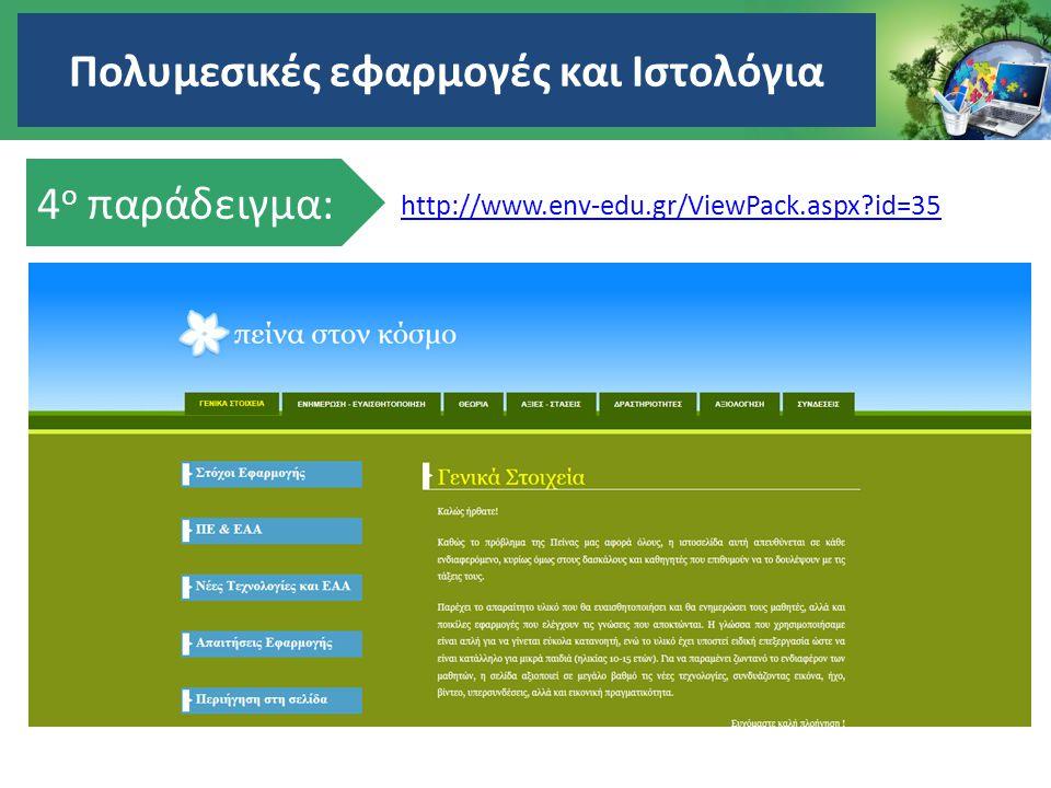 Πολυμεσικές εφαρμογές και Ιστολόγια 4 ο παράδειγμα: http://www.env-edu.gr/ViewPack.aspx?id=35
