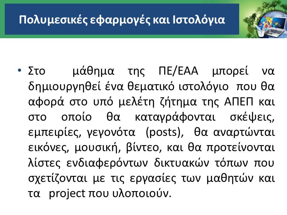 Στο μάθημα της ΠΕ/ΕΑΑ μπορεί να δημιουργηθεί ένα θεματικό ιστολόγιο που θα αφορά στο υπό μελέτη ζήτημα της ΑΠΕΠ και στο οποίο θα καταγράφονται σκέψεις
