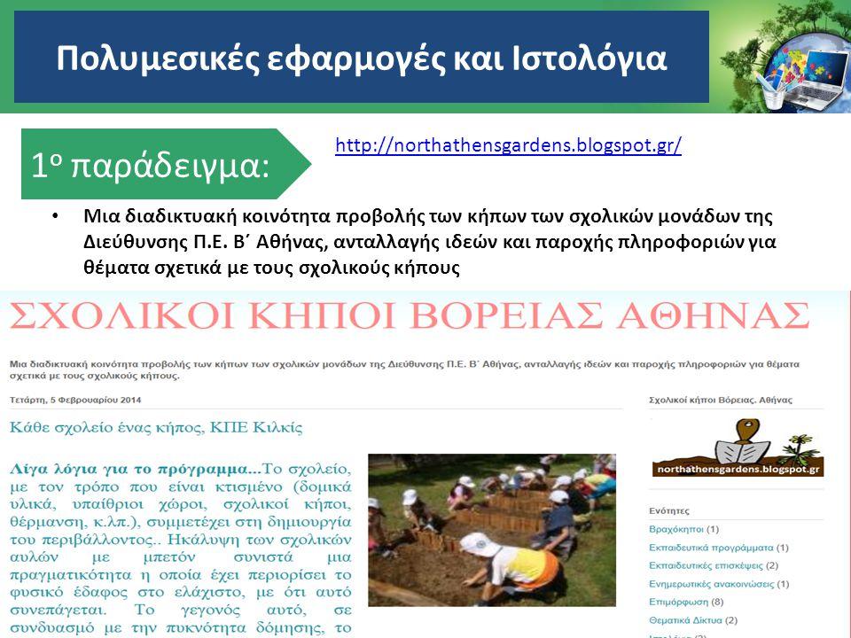 Μια διαδικτυακή κοινότητα προβολής των κήπων των σχολικών μονάδων της Διεύθυνσης Π.Ε. Β΄ Αθήνας, ανταλλαγής ιδεών και παροχής πληροφοριών για θέματα σ