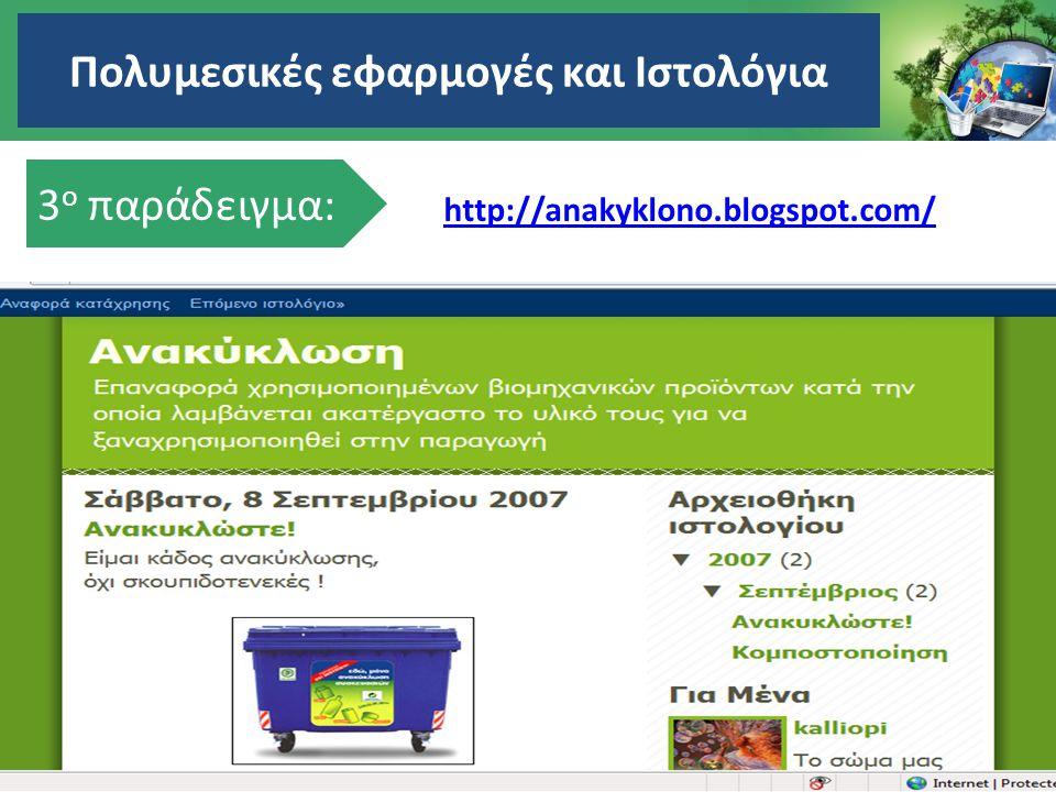 Πολυμεσικές εφαρμογές και Ιστολόγια 3 ο παράδειγμα: http://anakyklono.blogspot.com/