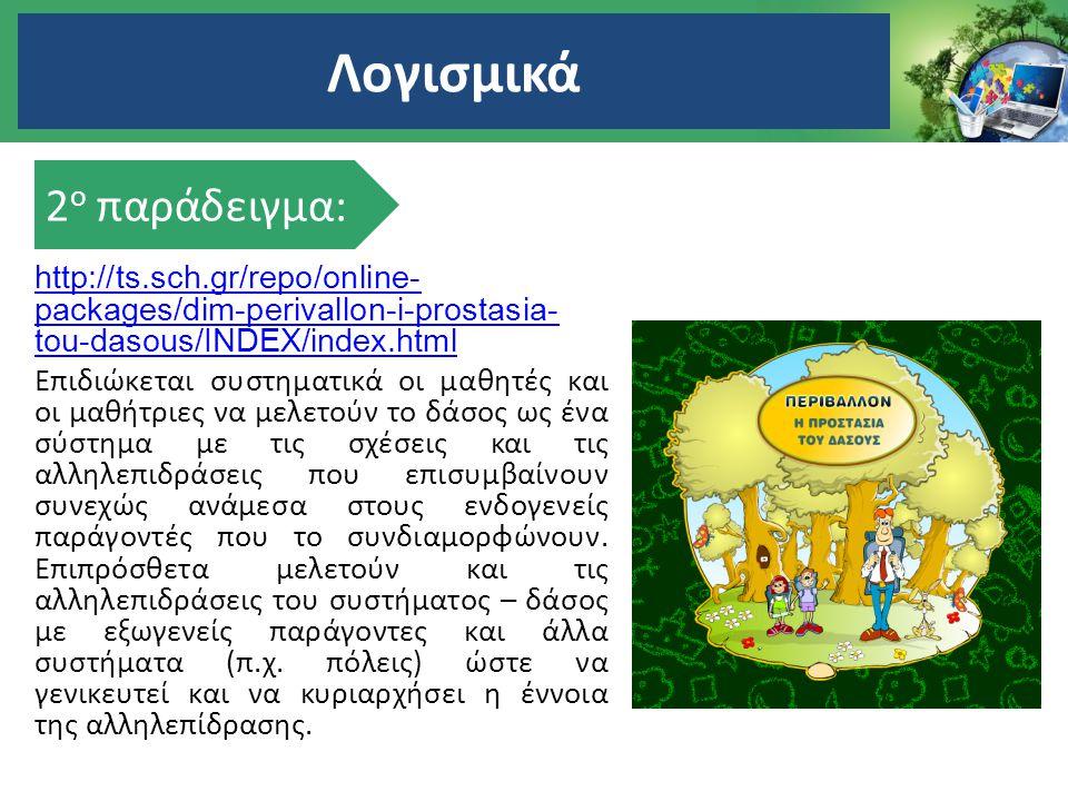 Πολυμεσικές εφαρμογές και Ιστολόγια 3 ο παράδειγμα: http://www.ncu.org.cy/MSc/projects/pover ty/theoria.html