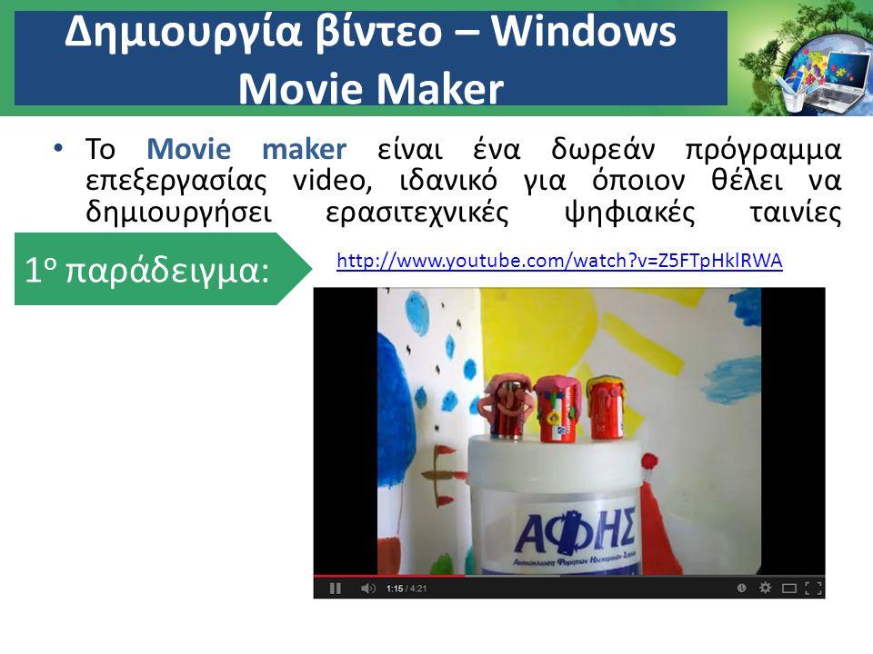 Δημιουργία βίντεο – Windows Movie Maker Το Movie maker είναι ένα δωρεάν πρόγραμμα επεξεργασίας video, ιδανικό για όποιον θέλει να δημιουργήσει ερασιτε