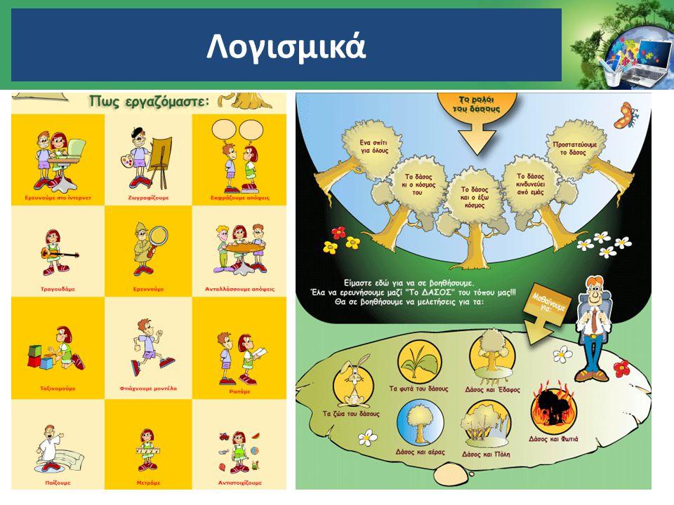Παιχνίδια μάθησης Τα παιχνίδια μάθησης σχεδιάζονται για να διευκολύνουν τη μάθηση μέσα από ευχάριστες διαδικασίες, αξιοποιώντας την εκπαιδευτική δυναμική των ψηφιακών παιχνιδιών.