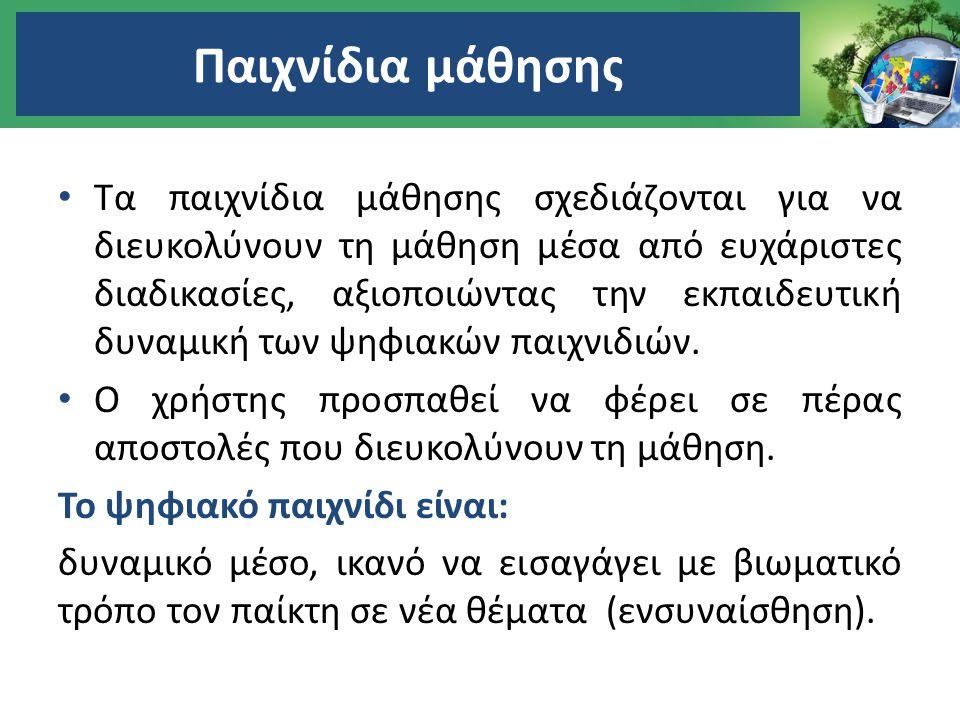 http://www.enercities.eu/game.php Αφορά στην κατασκευή της δικής σου μητρόπολης και ο στόχος είναι να διατηρήσεις την πόλη σου αειφόρα.