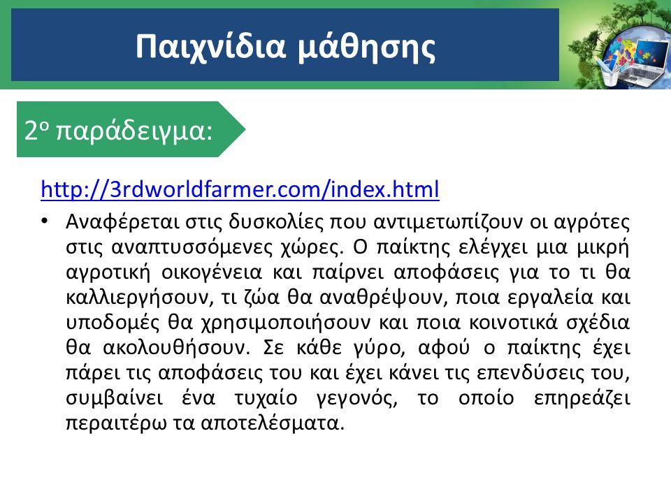Ιστοεξερευνήσεις (WebQuest).