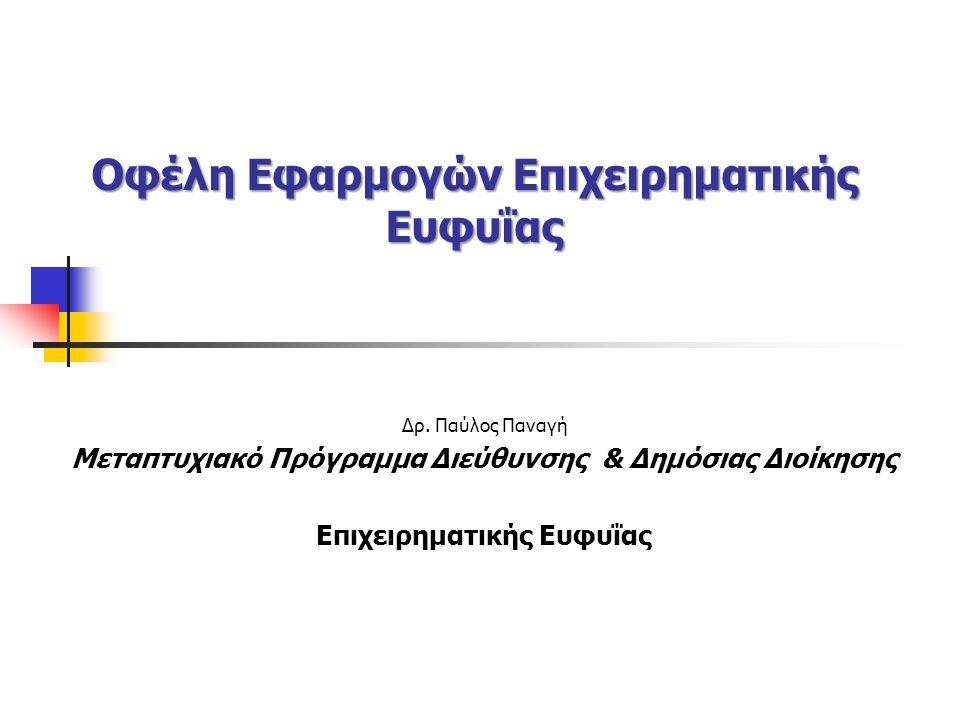 Οφέλη Εφαρμογών Επιχειρηματικής Ευφυΐας Δρ. Παύλος Παναγή Μεταπτυχιακό Πρόγραμμα Διεύθυνσης & Δημόσιας Διοίκησης Επιχειρηματικής Ευφυΐας