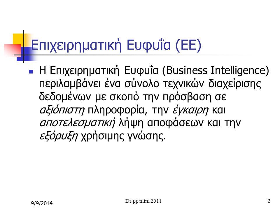 2 Επιχειρηματική Ευφυΐα (EE) Η Επιχειρηματική Ευφυΐα (Business Intelligence) περιλαμβάνει ένα σύνολο τεχνικών διαχείρισης δεδομένων με σκοπό την πρόσβ