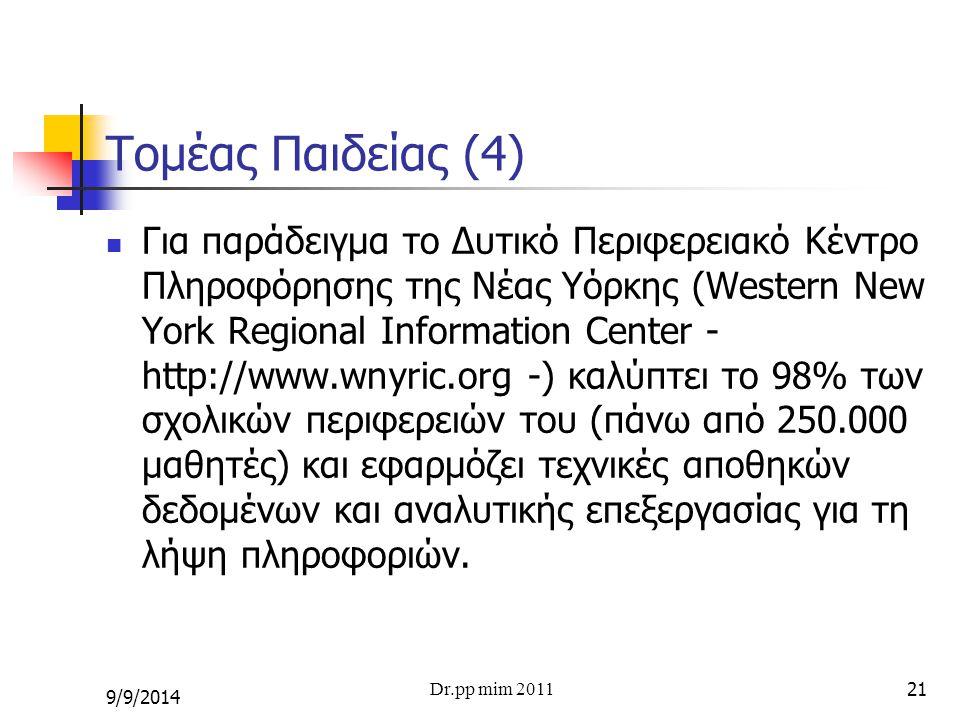 21 Τομέας Παιδείας (4) Για παράδειγμα το Δυτικό Περιφερειακό Κέντρο Πληροφόρησης της Νέας Υόρκης (Western New York Regional Information Center - http: