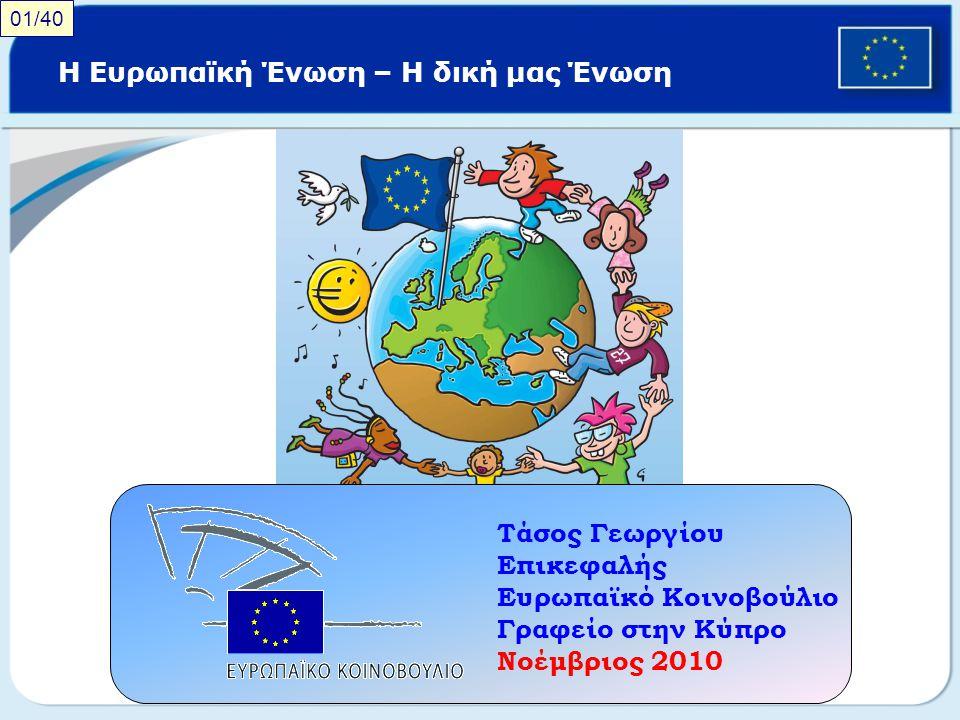 Η Ευρωπαϊκή Ένωση – Η δική μας Ένωση Τάσος Γεωργίου Επικεφαλής Ευρωπαϊκό Κοινοβούλιο Γραφείο στην Κύπρο Νοέμβριος 2010 01/40
