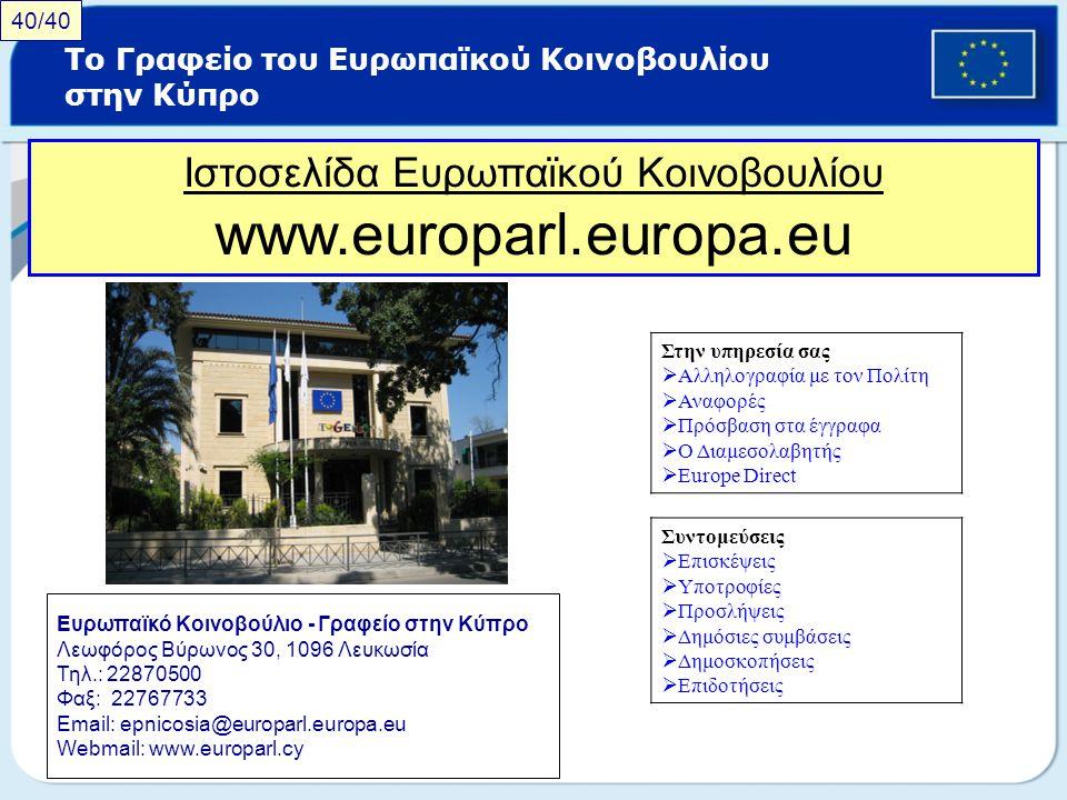Ιστοσελίδα Ευρωπαϊκού Κοινοβουλίου www.europarl.europa.eu Στην υπηρεσία σας  Αλληλογραφία με τον Πολίτη  Αναφορές  Πρόσβαση στα έγγραφα  Ο Διαμεσο