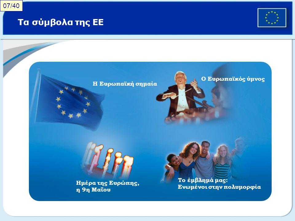 Τα σύμβολα της ΕΕ Η Ευρωπαϊκή σημαία Ο Ευρωπαϊκός ύμνος Ημέρα της Ευρώπης, η 9η Μαΐου Το έμβλημά μας: Ενωμένοι στην πολυμορφία 07/40